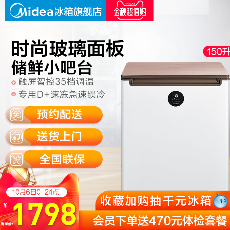 10月30日最新优惠大眼萌美的bd / bc-150kev冷冻柜