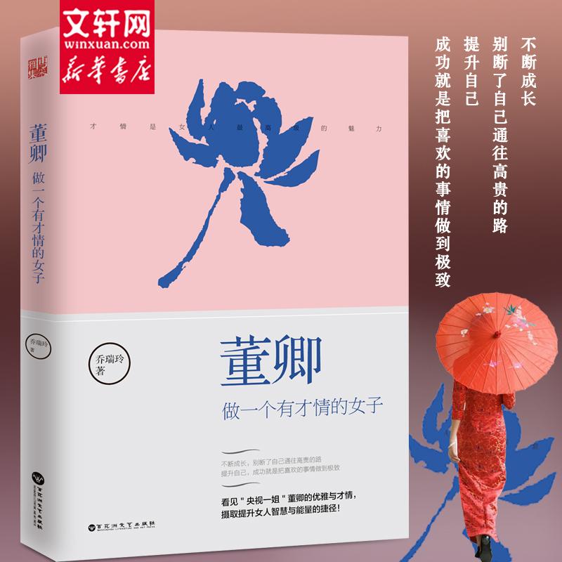 女性励志书籍