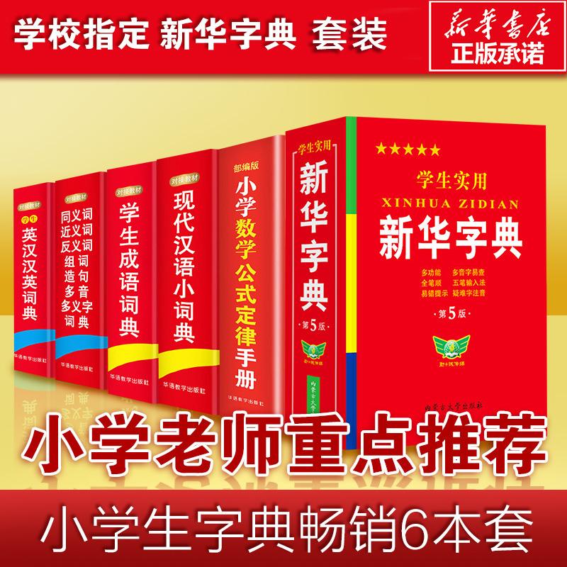 【新华书店正版】新华字典第5版词典