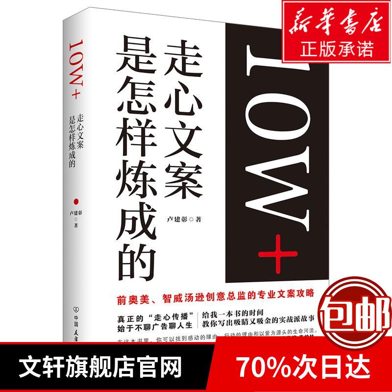 新华正版包邮 10W+走心文案是怎样炼成的 卢建彰著 奥美智威汤逊前创意总监的专业文案攻略 写作微商运营创意策划编辑文案入门