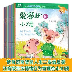宝宝情绪行为管理小画书全40册 0-3-6岁性格培养睡前故事书早教启蒙书图书儿童早教阅读绘本绘本阅读 幼儿园绘本