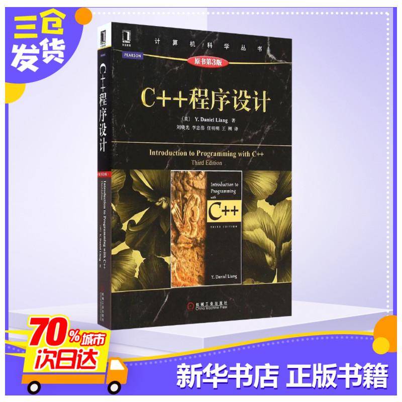 C++程序设计 原书第3版(美)梁勇 C++语言从入门到精通 零基础自学C语言程序设计编程游戏书 计算机程序开发数据结构基础教程书籍