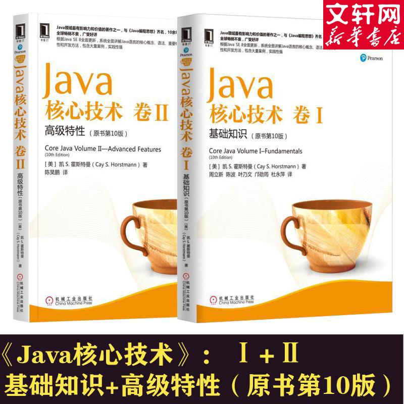 Java核心技�g卷I基�A知�R+Java核心技�g卷II高�特性(原��第10版)卷12一二�娜腴T到精通自�W�算�C程序�_�l教程�程思想��籍