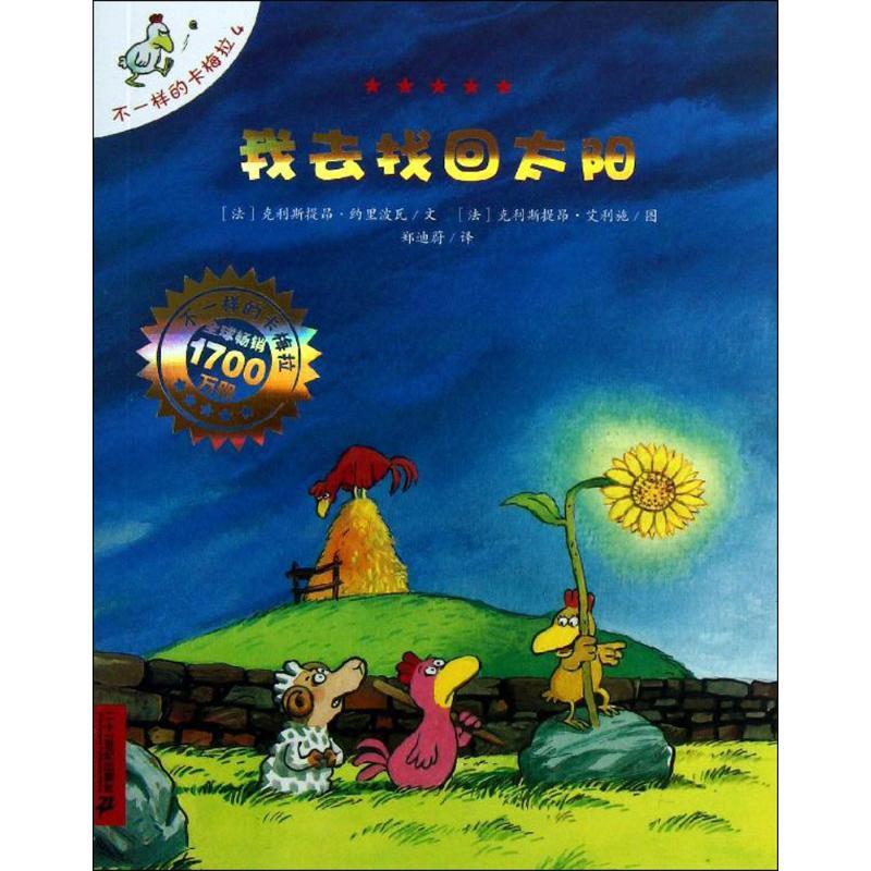 【新华正版】我去找回太阳  0-3-4-5-6-8岁儿童绘本 老师推荐幼儿园小学生课外书籍阅读 父母与孩子的睡前亲子阅读 新华书店正版图