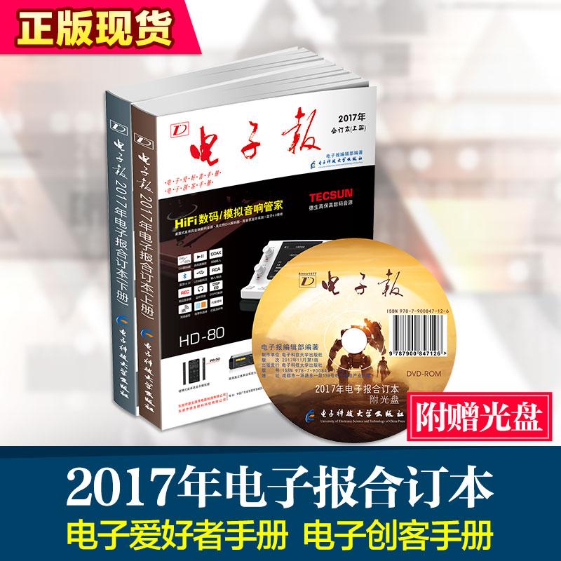 【新華書店】2017年電子報合訂本上下2冊 正版電子愛好者手冊企業管理電工電腦電路板圖書籍IT電力技術原理 贈光碟