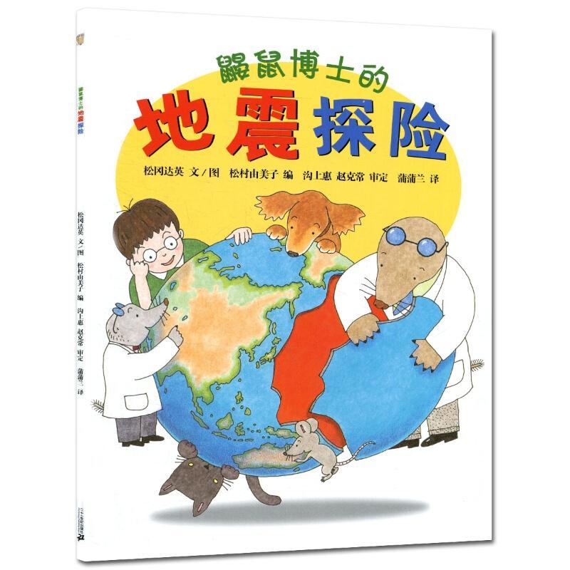 鼹鼠博士的地震探险 蒲蒲兰 1-2-3岁儿童幼儿少儿文学亲子共读学前教育科普绘本漫画地震知识课外读物 正版新华书店畅销