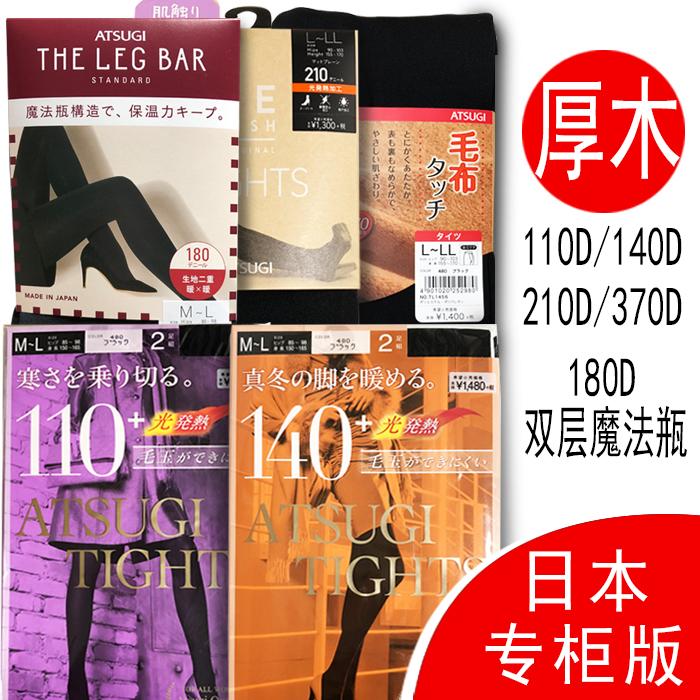 日本厚木发热打底连裤丝袜女黑色秋冬天鹅绒保暖140D180D370D450d