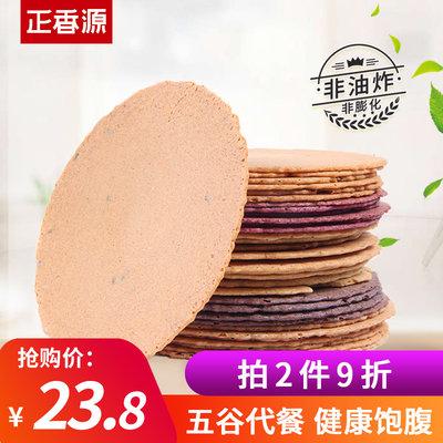 正香源五谷杂粮薄脆饼干粗粮代餐无蔗糖卡脂肪热量孕妇低0零食品