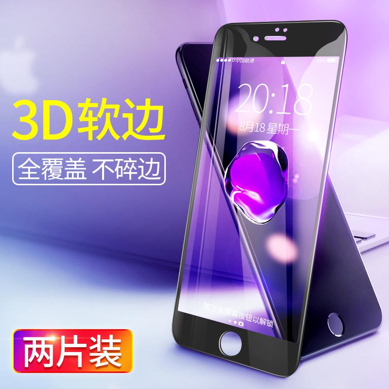 星屏 苹果7钢化膜苹果X全屏全覆盖iPhone8plus蓝光手机8P水凝防爆贴膜7P高清玻璃mo抗蓝光i7防摔6D屏幕防指纹