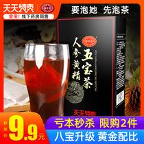 袋修正猴头菇丁香沙棘茶养正品胃长白山调理野生肠胃冲饮茶3