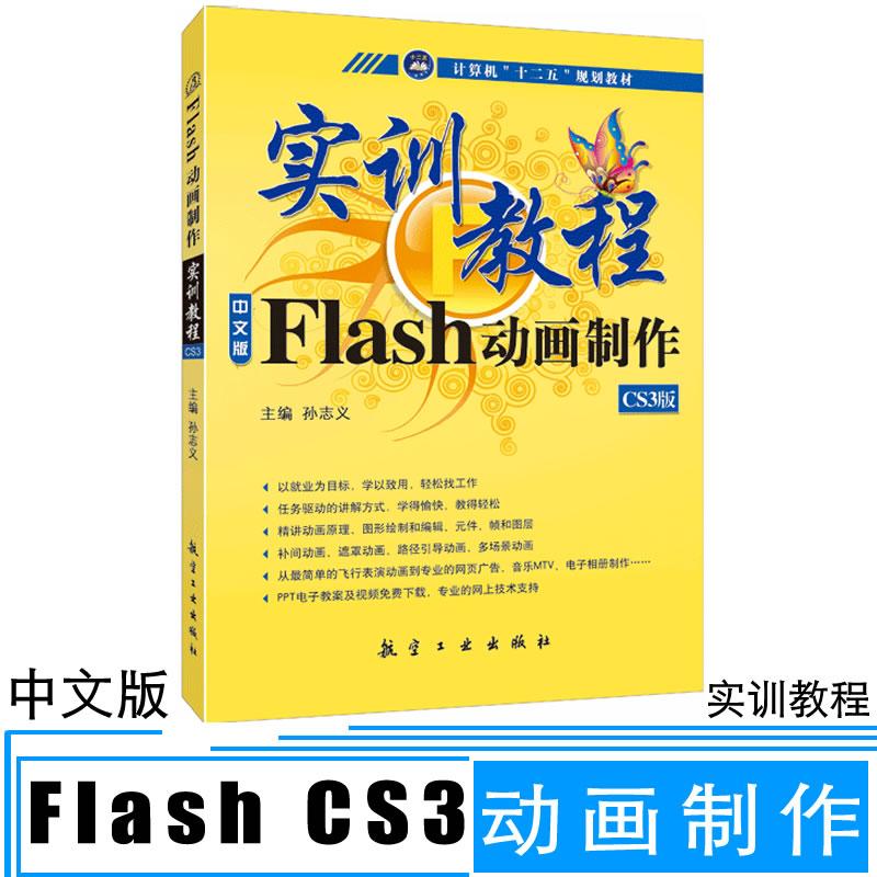 正版 中文版Flash CS3动画制作实训教程 Flash软件教程 Flash动画制作 网页广告音乐MTV制作电子相册制书 电脑培训书9787802432666