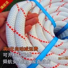 户外安全绳尼龙绳高空作业绳逃生救援绳绳子保险绳捆绑绳耐磨