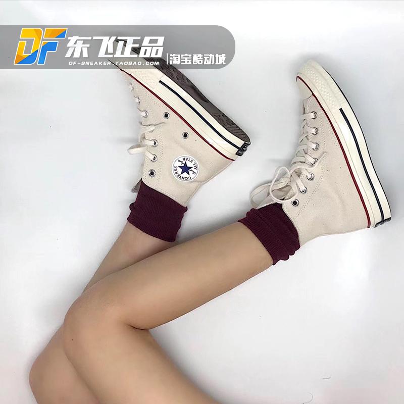 Converse匡威1970s三星标米白色男女休闲低高帮帆布鞋162053C/6热销10件有赠品