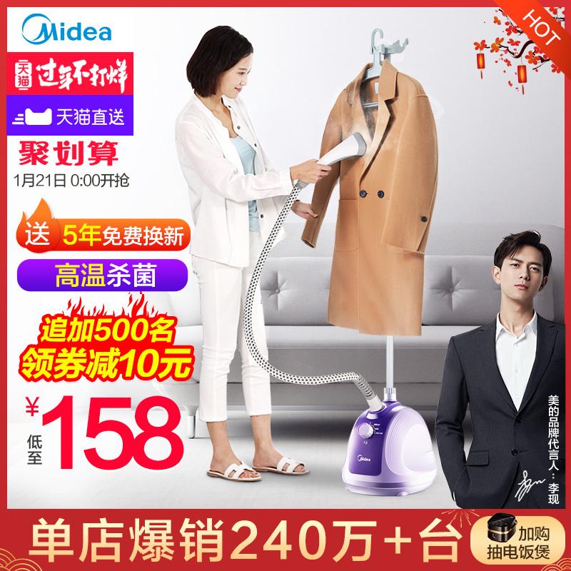 美的挂烫机家用蒸汽小型手持熨斗立式烫衣机熨衣服高温杀菌熨烫机 thumbnail
