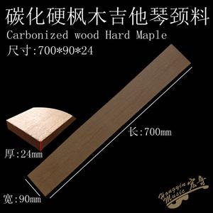 hard maple碳化硬枫木琴颈料电吉他