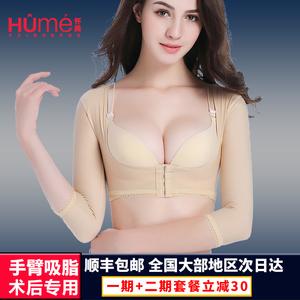 手臂吸脂塑身衣 束手臂胳膊收蝴蝶臂 抽脂術后加壓收副乳夏季薄款