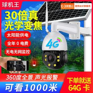 领10元券购买4g太阳能摄像头无线wifi室外夜视