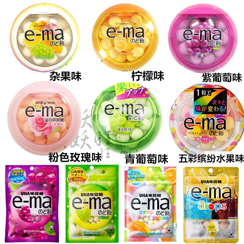 现货日本进口UHA 悠哈e-ma悠哈味觉糖 VC糖 多种口味选择