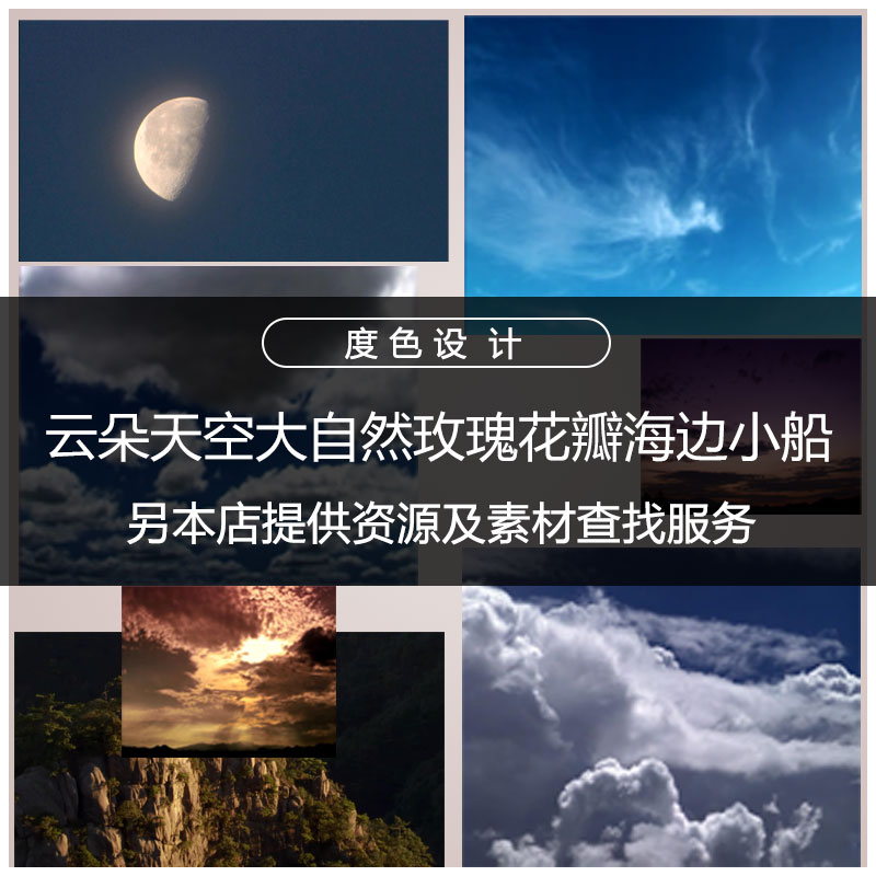 Real shot sky clouds nature fireworks rain ground beach boat moon rose petals 13