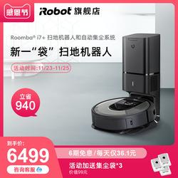 艾罗伯特i7+自动集尘扫地机器人