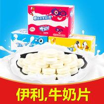 盒装儿童奶酪内蒙古特产干吃奶贝糖小吃零食2160g伊利牛奶片