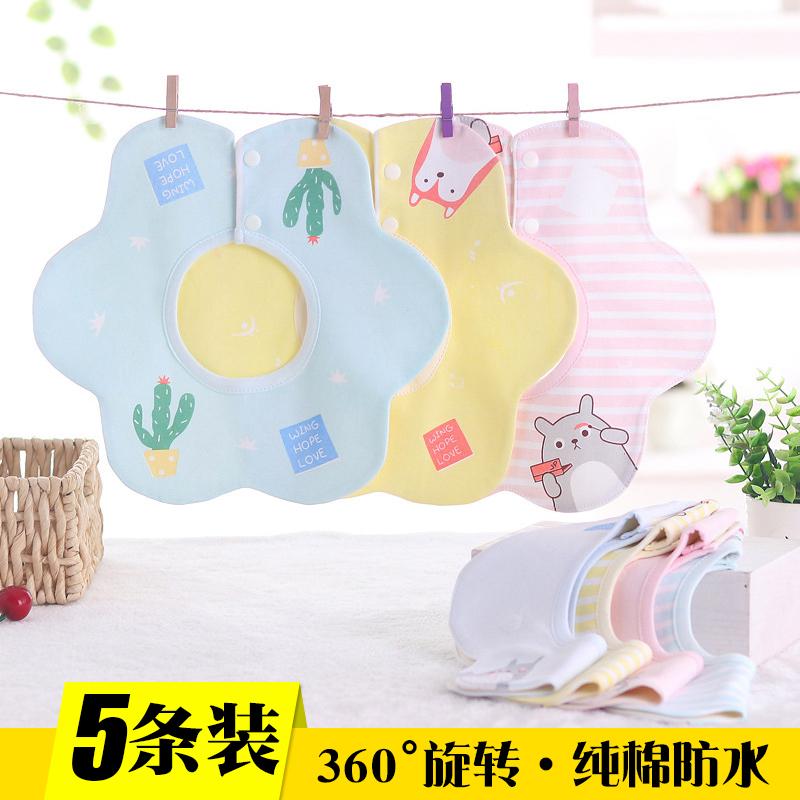 围嘴纯棉婴儿防水口水巾 360度旋转宝宝围兜口水兜新生儿防吐奶垫