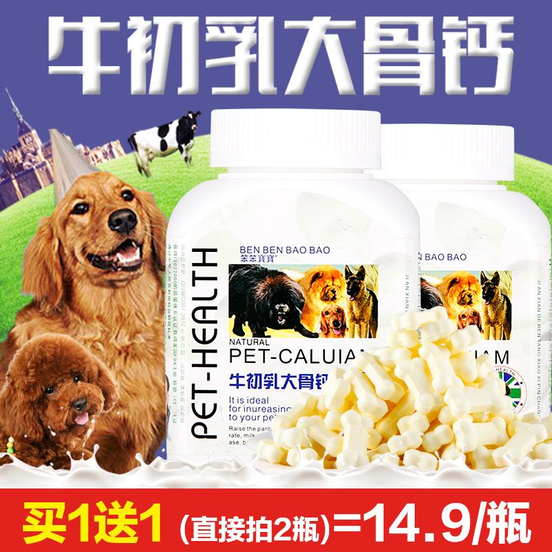 宠物狗狗钙片健骨补钙牛初乳泰迪金毛幼犬小中大型犬狗钙片180片