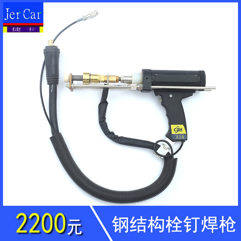 Long period arc pulling stud welding gun