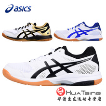 ASICs / Arthur's table tennis shoes men's shoes women's shoes professional non slip and breathable cow tendon bottom competition training shoes