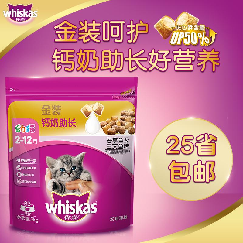 伟嘉金装幼猫粮猫咪主粮钙奶助长限20000张券