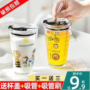 玻璃杯ins风家用奶茶网红水杯刻度牛奶果汁少女可爱带盖吸管杯子