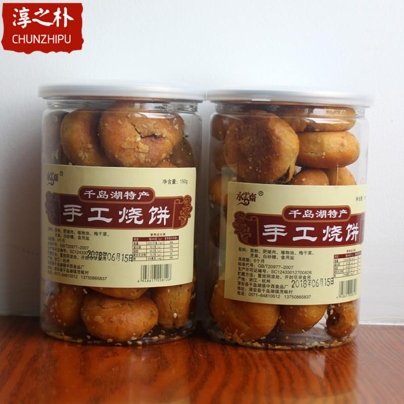 2罐包邮 千岛湖特产 水云斋手工小烧饼罐装150g梅干菜鲜肉馅酥饼