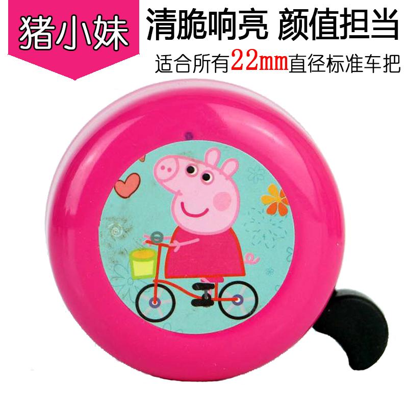 包邮儿童自行车铃铛超响喇叭死飞童车滑板车铃铛通用可爱卡通铃铛