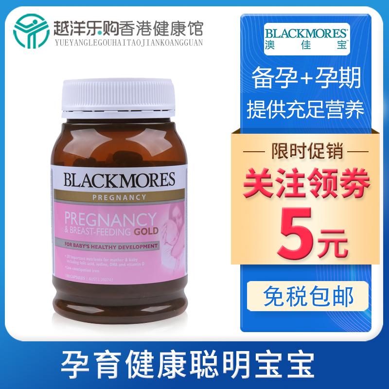 澳洲Blackmores孕妇黄金素备孕DHA叶酸哺乳期综合营养维生素180粒