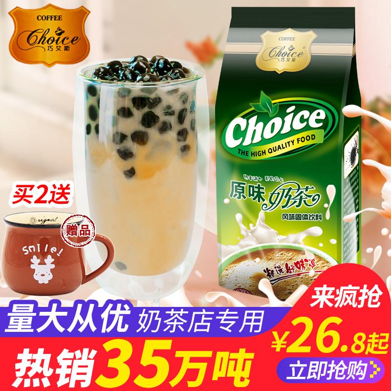 巧艾斯 阿萨姆原味奶茶粉 袋装速溶珍珠奶茶粉批发奶茶店专用1kg