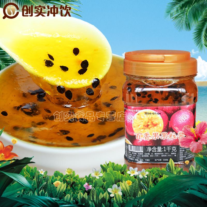 創實百香果果粒醬濃縮果味醬 果汁味飲料 奶茶飲品烘焙果醬粒1kg