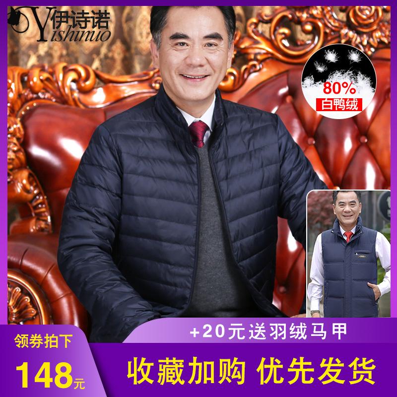 中老年轻薄羽绒服男老爸秋季40岁50中年人爸爸装冬装老人外套短款