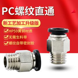 气管接头6mm气泵快速气动配件pc8-02螺纹直通对接快插高压电磁阀