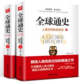 全球通史(上下册)全套解读人类读物