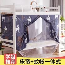 宿舍床帘蚊帐一体式学生上铺下铺单人床0.9米男遮光布女生寝室1.2
