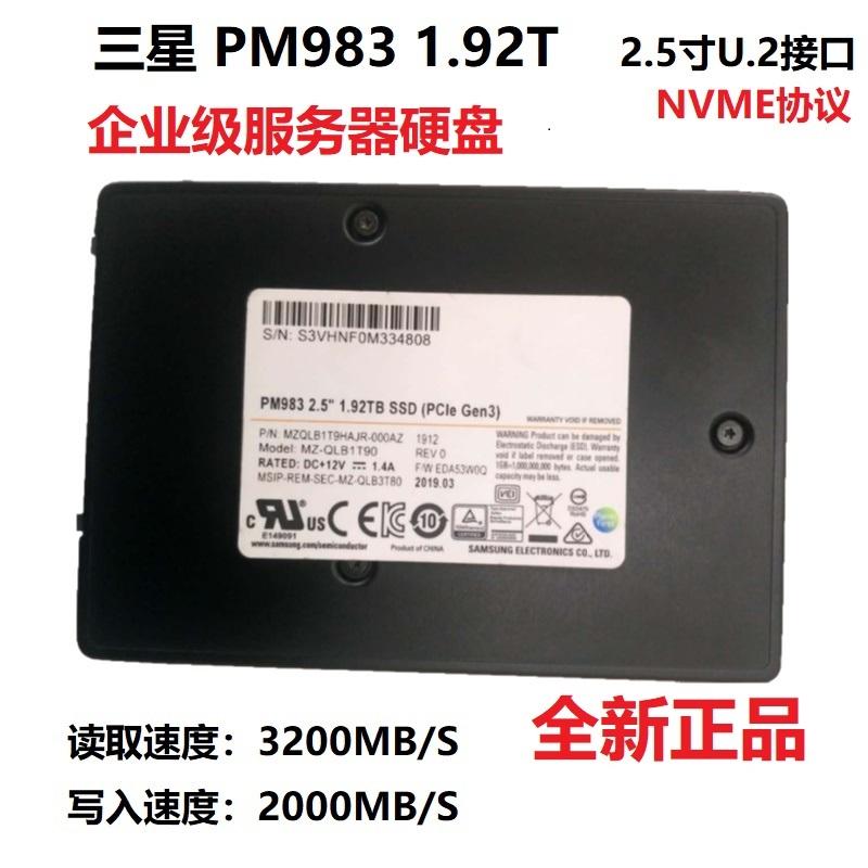 Samsung/三星 PM983 1.92T 3.84T 非P4510 2T 企业级 U.2固态硬盘