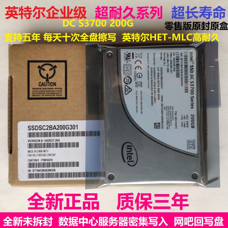 英特尔S3700 100G 200G 400G 800G高端旗舰数据中心固态硬盘