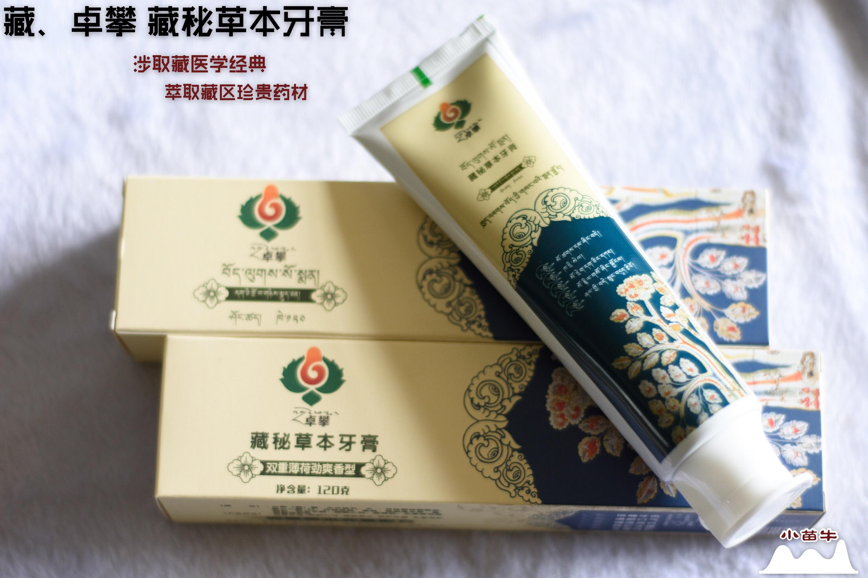 西藏 卓攀藏秘草本牙膏 无氟 120克大 全方位藏医药口腔护理牙膏