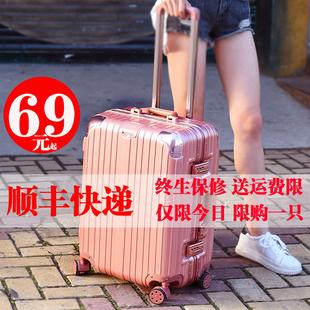 寸262420铝框密码箱行李箱拉杆女韩版小清新大学生万向轮旅行箱