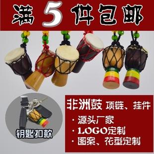 小非洲 特价 装 非洲手鼓挂件 丽江旅游纪念品 饰摆件 非洲鼓项链