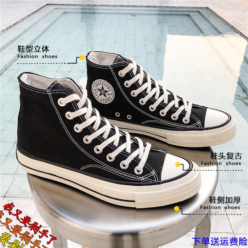 1970s春季男黑色高帮鞋情侣百搭帆布鞋韩版潮流学生板鞋潮男鞋子