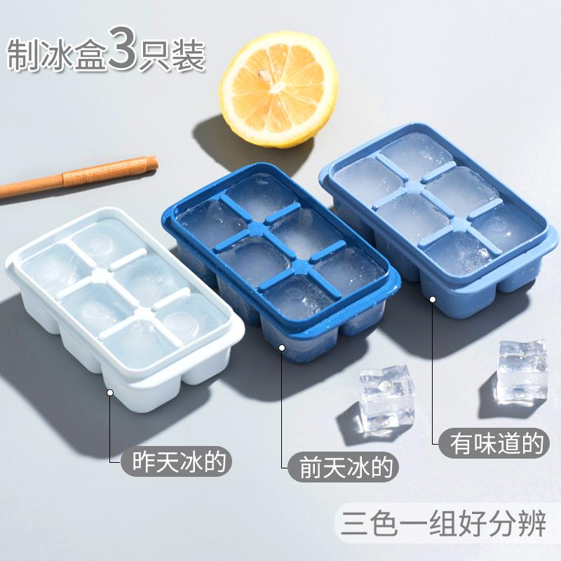 冰格冰箱制冰盒速凍器家用創意冰塊盒小格子帶蓋自制做大冰塊模具