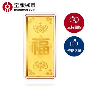 福寿喜足金999金砖金块20宝泉钱币