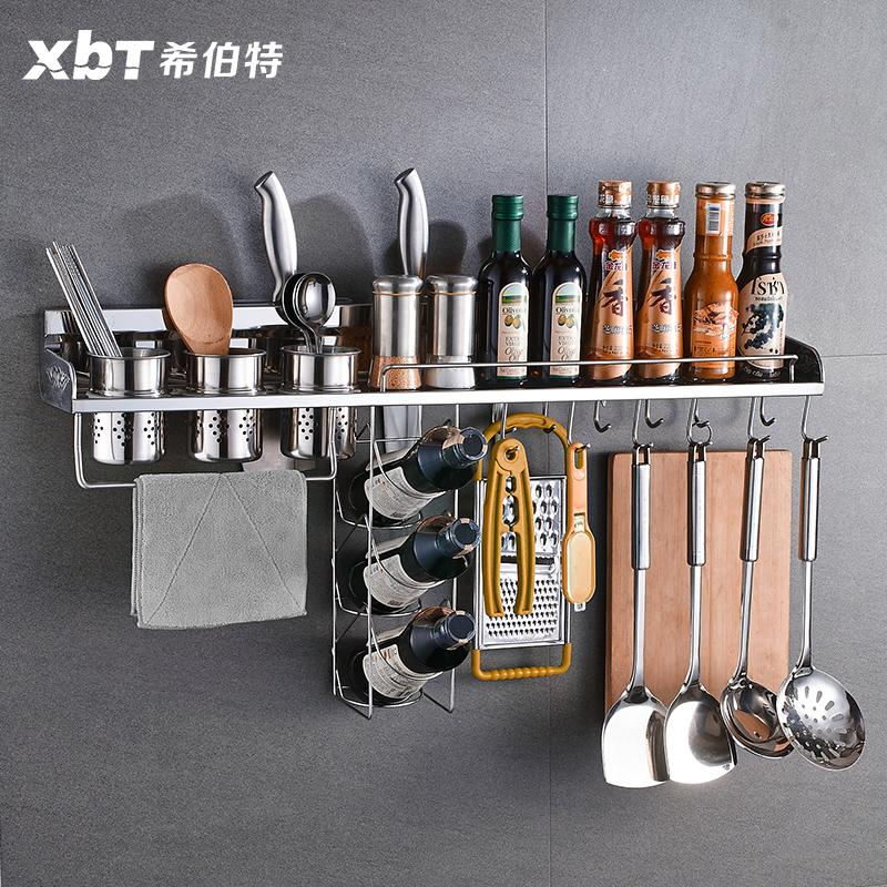 希伯特 廚房置物架304不鏽鋼刀架廚具用品收納架調料架調味架壁掛