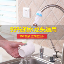 Home rotatable Faucet Splash Head extended shower water purification kitchen General faucet filter
